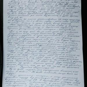 Письмо Савченко из московской тюрьмы