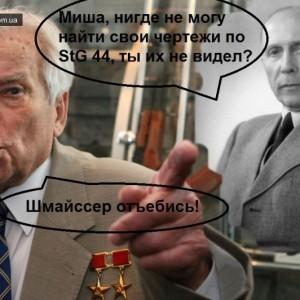 Кто же все-таки создал автомат АК-47?